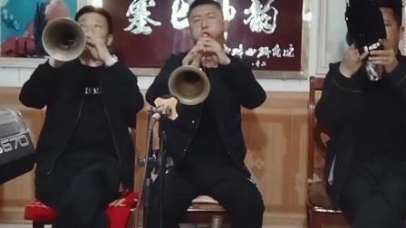 陕北大唢呐高称平演奏甲调{大摆队}