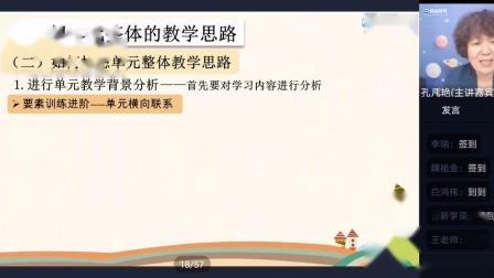 孔凡燕 统编教材背景下以学为主呢语文教学设计策略