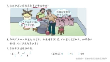 小学数学培优课-六年级下册-正反比例-制作豆浆