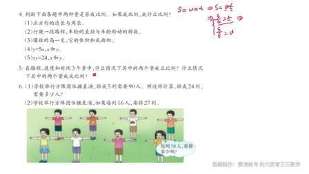 小学数学培优课-六年级下册-正反比例-判别