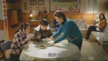 姥姥的饺子馆:方亚新开了花鸟鱼虫店,挣了钱帮母亲买了腰带