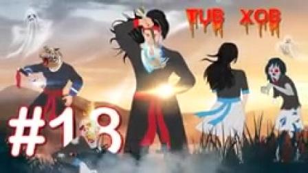 苗族故事TubXob(Part18)
