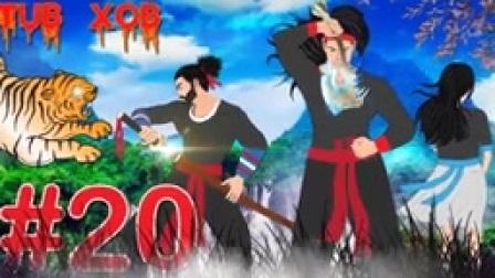 苗族故事TubXob(Part20)