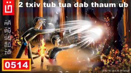 苗族故事txiv tub tua dab thaum