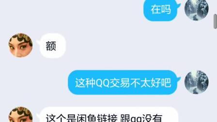 """我在闲鱼平台被""""常国勇""""诈骗视频"""
