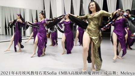2021年4月埃风教母石英Sofia老师《MBA高级研修魔训班》成品舞:Meleya  编舞:Khaled Mahmoud