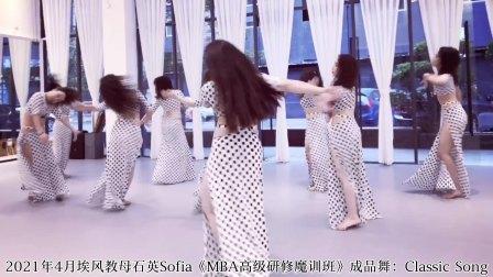 2021年4月埃风教母石英Sofia老师《MBA高级研修研修魔训班》成品舞:Classical Song 编舞:Mercedes Nieto