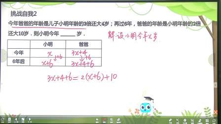 勤思·四年级春季第5讲列方程解应用题