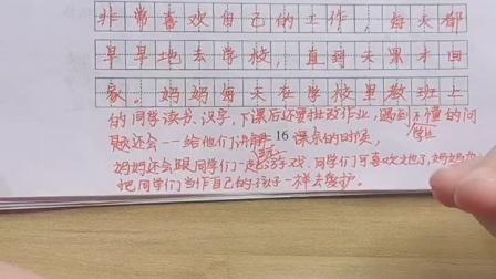 二年级下册看图写话《小熊生病了》➕第三单元试卷写话