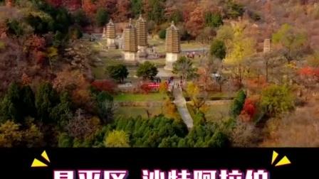 北京各区比作世界各国二。