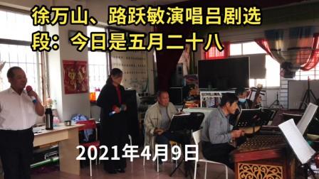 徐万山、路跃敏演唱吕剧选段