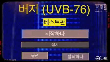【架空游戏】UVB-76朝鲜版菜单界面动画(1973)