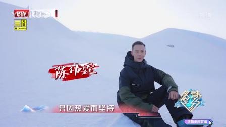 我在陈伟霆谷嘉诚体验滑雪乐趣,现场感受冬奥场地的宏伟震撼截取了一段小视频