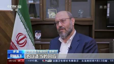 伊朗人士称 伊朗势必第一时间回应敌人的军事挑衅