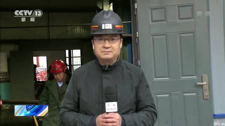 新疆昌吉·呼图壁丰源煤矿透水事故 救援工作争分夺秒持续进行
