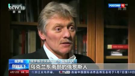 俄罗斯 俄总统新闻秘书:乌克兰东部局势十分危险