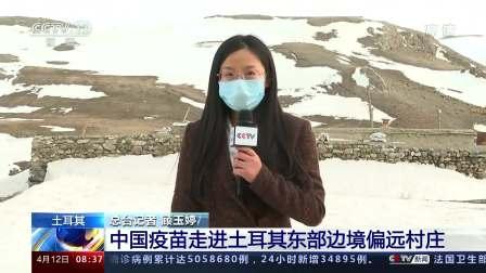 土耳其·记者探访 中国疫苗走进土耳其东部边境偏远村庄