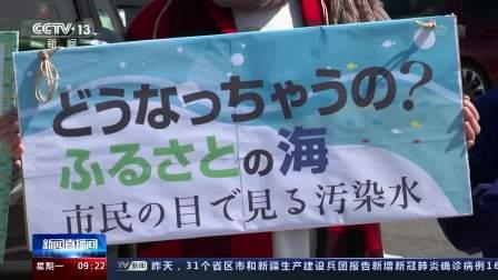 日本政府基本决定将福岛核污水排入大海 福岛民众举行集会反对政府排核污水入海