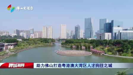2021-04-11  佛山禅城新闻