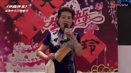 沪剧《申曲沙龙-孟海玲生日演唱会精选曲目》2018年3月22日