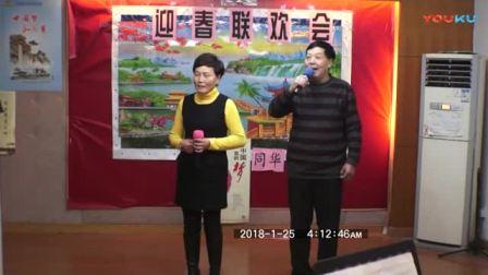 沪剧《同华沪剧沙龙-迎春联欢会》2018年1月26日