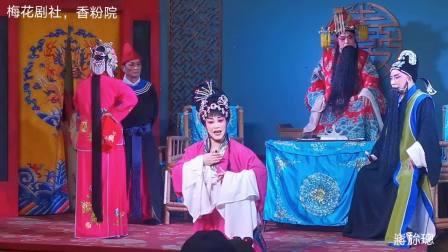 巜香粉院》,梅花剧社2021.04.12全团合演。