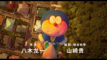 哆啦A梦:伴我同行2中文预告