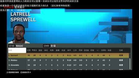 2021.3.12斗鱼TV喝不完的可乐直播记录NBA2K21大联盟第六赛季