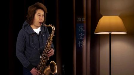刘德华《一起走过的日子》,萨克斯演奏,经典影视金曲太好听了!