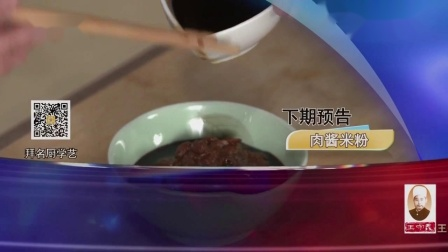 CCTV1综合频道2013包装[天天饮食片尾]