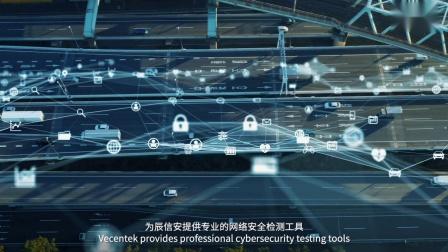 为辰信安-自动驾驶时代的汽车网络安全守护者
