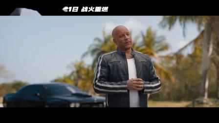 【3DM游戏网】《速激9》主演范迪塞尔向中国观众问好