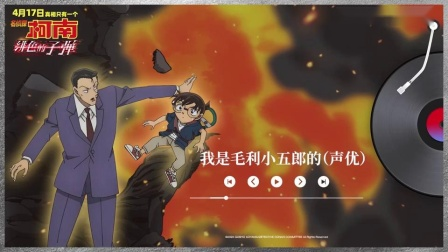 """【游侠网】《柯南绯色的子弹》""""全速前进""""预告"""