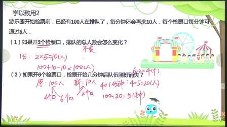 勤思-四年级春季第6讲牛吃草问题