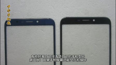 新手维修手机屏幕时如何快速判断手机型号?