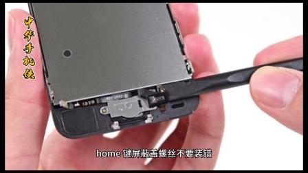 手机维修时拆各种零部件的注意事项和方法