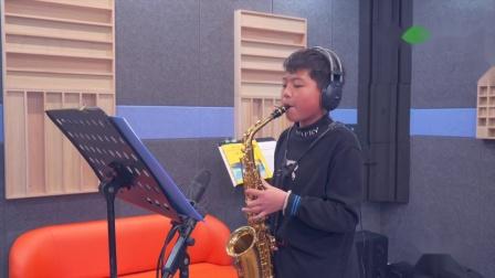 【镇江萨克斯】学生录音作品展《讲真的》演奏:刘子烨
