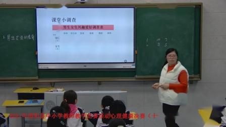 2021年邵阳县心理健康教学比赛决赛_李芳艳