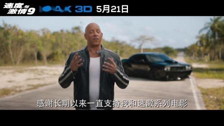 先睹为快!#范迪塞尔# 向中国影迷发来特别问候!原班速激家庭回归,特技剧情全新展开,#IMAX3D速度与激情9# 5月21日,期待与你重聚!