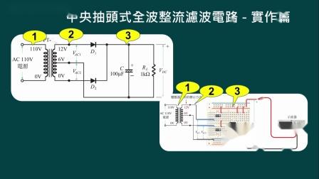 中央抽头式全波整流滤波电路实作篇_邱孟希_1100419--