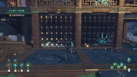 """《渡神纪:芬尼斯崛起》DLC""""补天""""实况解说03"""