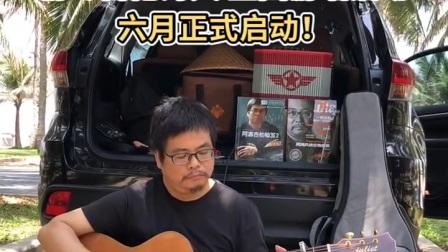 阿涛吉他《飞的更高》朱丽叶吉他,指弹吉他