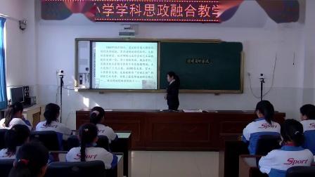 榆树市育民小学《学科思政融合教学展示活动》 马春飞