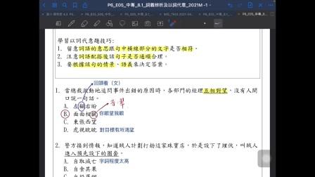 P6_中文_網上教學_8.1