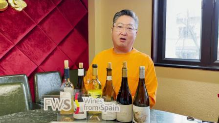 西班牙白葡萄酒百搭海鲜 Spanish white wine good pairing with seafood