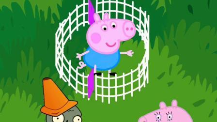 猪妈妈能救出乔治吗?