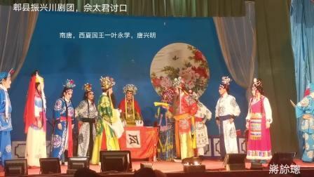 五虎平南大结局之《佘太君讨口》,郫县振兴川剧团2021.04.26演出