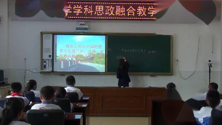 榆树市育民小学《学科思政融合教学展示活动》 杨金辉