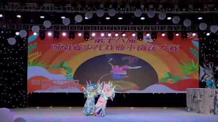 濮阳杂技艺术学校-戏曲学院-2021年第十八届少儿小梅花大赛-探谷