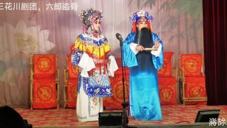 《扬六郎盗骨》,三花川剧团2021.04.27演出。